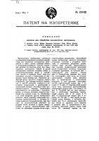 Патент 20762 Машина для обработки волокнистых материалов