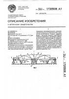 Патент 1720508 Мостовой агрегат для сельскохозяйственных работ
