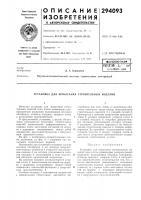 Патент 294093 Установка для испытания строительных изделий
