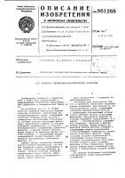 Патент 801268 Приемник амплитудно-модулирован-ных колебаний