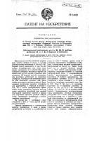 Патент 14623 Устройство для радиоприема