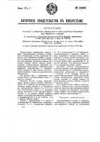 Патент 29931 Питатель к мяльным, трепальным видам для обработки стеблей