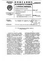 Патент 806331 Стенд для приварки торцевыхэлементов k телам вращения