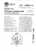 Патент 1609592 Устройство для сварки внутренних кольцевых швов под флюсом и способ настройки его на стык