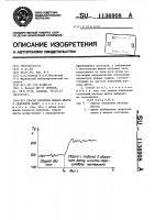 Патент 1136908 Способ контроля подачи шихты в сварочную ванну