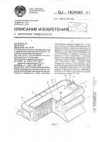 Патент 1829085 Полюс электрической машины
