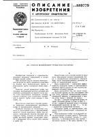 Патент 889779 Способ возведения трубы под насыпью