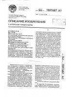 Патент 1597687 Устройство для измерения твердости