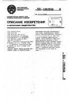 Патент 1082956 Способ защиты штабелей фрезерного торфа от самовозгорания