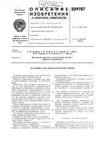 Патент 309787 А для автоматической сварки