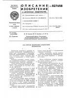 Патент 827658 Способ получения сульфатной целлюлозы