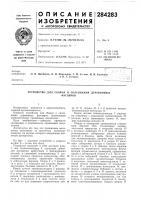 Патент 284283 Устройство для сборки и склеивания деревянныхфутляров