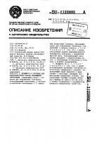 Патент 1123805 Мундштук к горелкам для электродуговой сварки плавящимся электродом