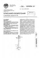 Патент 1694904 Устройство для подводной добычи сапропеля