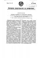 Патент 24031 Пусковое устройство для асинхронного двигателя