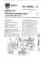 Патент 1527054 Устройство для испытания влагоотделителей регуляторов давления пневматических тормозных систем транспортных средств