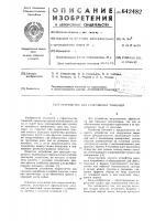 Патент 642482 Устройство для сооружения тоннелей
