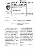 Патент 696613 Решающее устройство многоканального радиоприемника