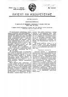 Патент 14212 Золотник-байпасс