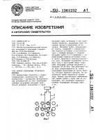 Патент 1361232 Способ укрепления грунтового массива