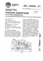 Патент 1583525 Бункер дреноукладчика