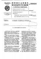 Патент 926424 Впрыскивающий пароохладитель