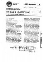 Патент 1166050 Устройство для вычисления частичного объема тела неопределенности сигналов