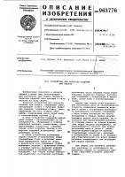 Патент 963776 Устройство для поворота изделий при сварке