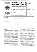 Патент 517167 Устройство для подавления импульсных помех