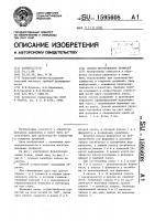 Патент 1595608 Способ изготовления профилей