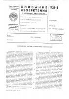 Патент 172913 Патент ссср  172913