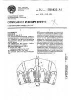 Патент 1751832 Статор электрической машины