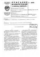 Патент 509668 Валичный джин