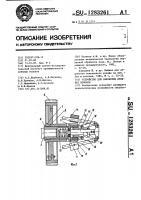 Патент 1283261 Устройство для обработки лубяных волокон