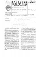 Патент 626297 Предохранительный клапан