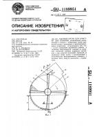 Патент 1189951 Рабочий орган для очистки дна каналов