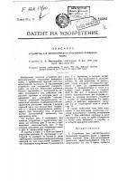 Патент 14403 Устройство для автоматического открывания пожарного крана