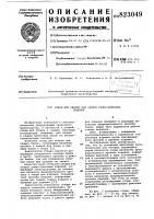 Патент 823049 Стенд для сборки под сварку рамно-балочных изделий