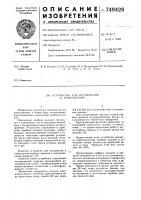Патент 749428 Устройство для охлаждения и измельчения