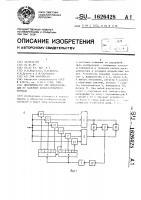 Патент 1626428 Дискриминатор для синхронизации по задержке псевдослучайного сигнала