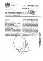 Патент 1770464 Пильный джин