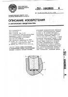 Патент 1043933 Способ пайки погружением в расплавленный припой твердосплавных вставок к корпусу буровой коронки