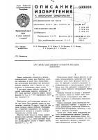 Патент 699008 Смазка для холодной обработки металлов давлением