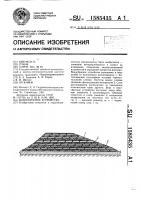Патент 1585435 Водосбросное устройство