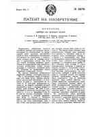 Патент 14764 Прибор для проверки литров