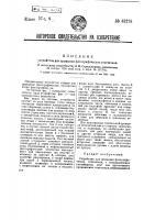 Патент 43278 Устройство для промывки фотографических отпечатков