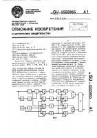Патент 1555865 Устройство приема сигнала на фоне мощной широкополосной помехи