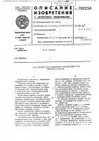 Патент 702234 Прибор для измерения отклонений угла профиля резьбы