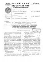 Патент 515855 Армированная бумага