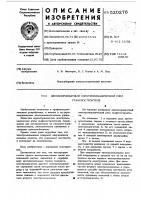 Патент 520276 Двухкоординатный электромеханический узел графопостроителя